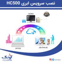 نصب سرویس ابری HC500