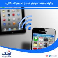 آموزش اتصال به گوشی هوشمند برای استفاده از اینترنت