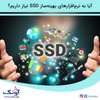SSD Software
