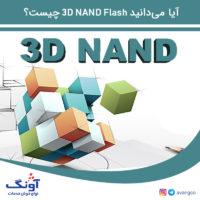 آیا میدانید 3D NAND Flash چیست؟