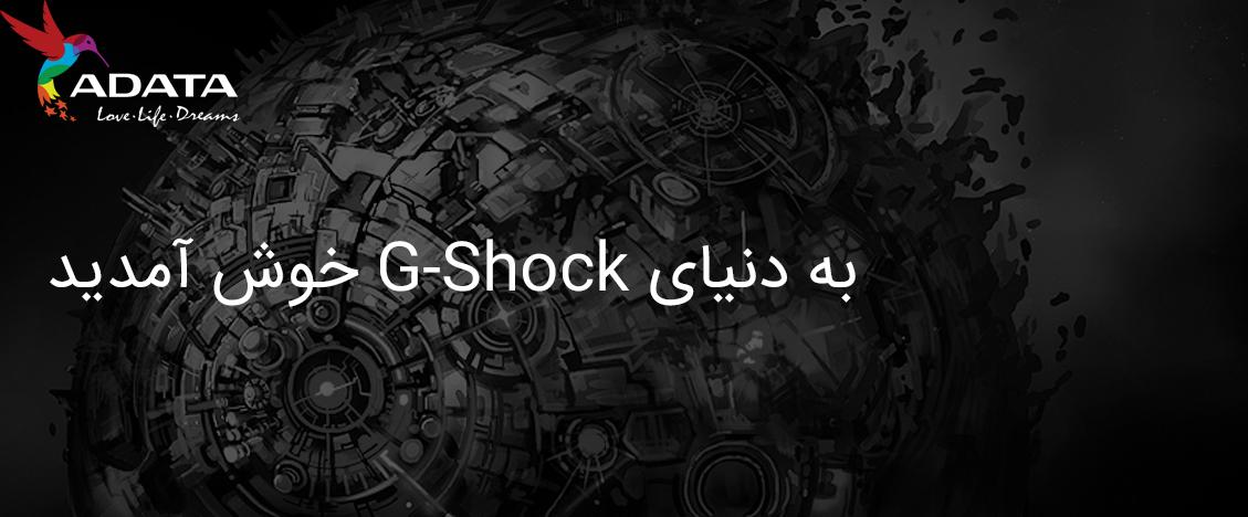 حفظ اطلاعات هارداکسترنال با سنسور G-Shock