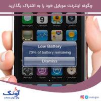کدام اپلیکیشنها باتری گوشی شما را میبلعند؟