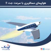هواپیمای مسافربری با سرعت جت