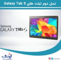سامسونگ بر روی نسل دوم تبلت های Galaxy Tab S کار میکند