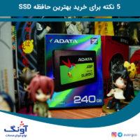 5 نکته برای خرید بهترین حافظه SSD