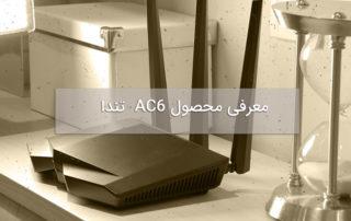 روتر وایرلس سریع تندا AC6
