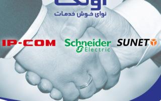 نماینده اصلی SCHNEIDER , SUNNET , IP-COM