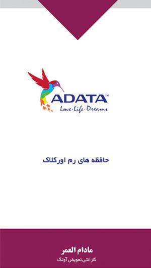 کاتالوگ حافظههای رم اورکلاک ADATA