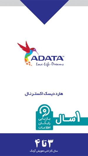 کاتالوگ هارداکسترنال ADATA