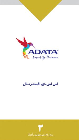 کاتالوگ SSD اکسترنال ADATA