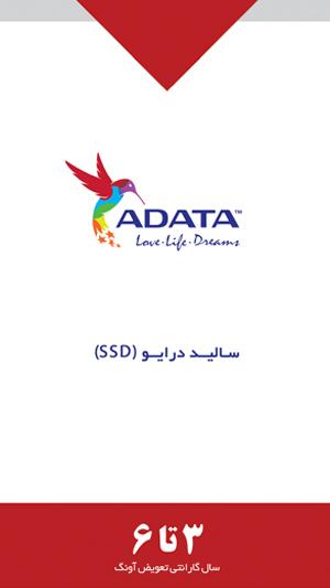 سالید درایو ADATA