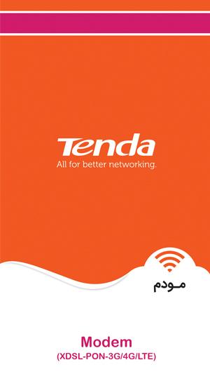 کاتالوگ مودم Tenda