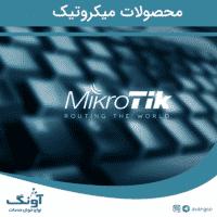 آونگ محصولات شرکت میکروتیک را به را به سبد کالایی خود اضافه نمود