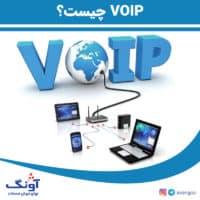 VOIP چیست ؟