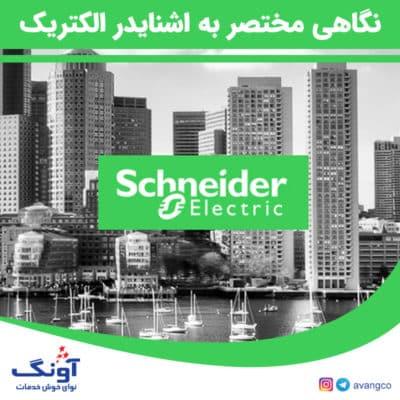 نگاهی مختصر به اشنایدر الکتریک (Schneider electric)
