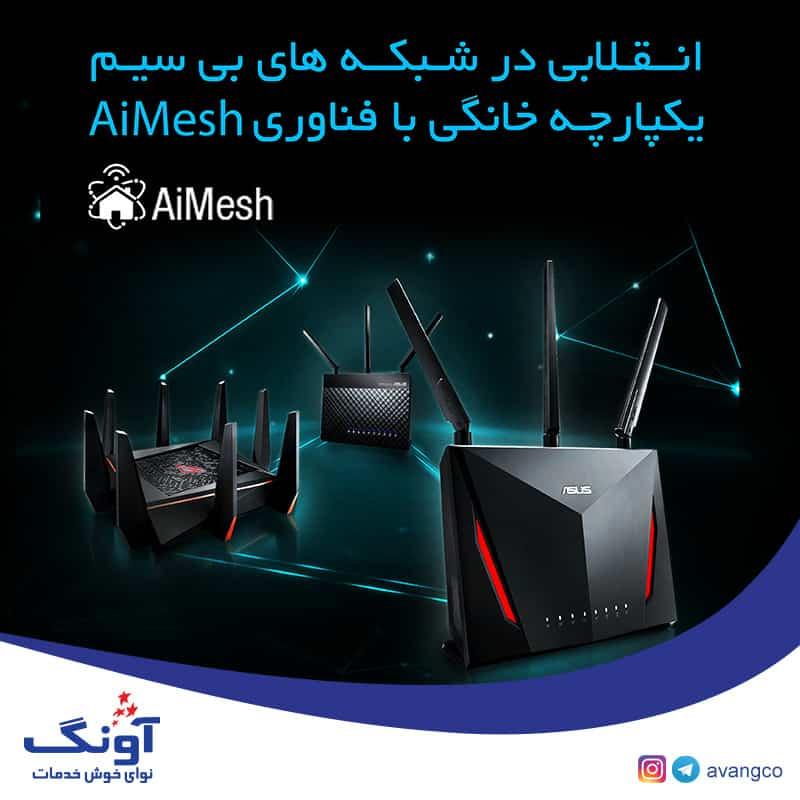 رونمایی از فناوری AiMesh ایسوس با همکاری آونگ