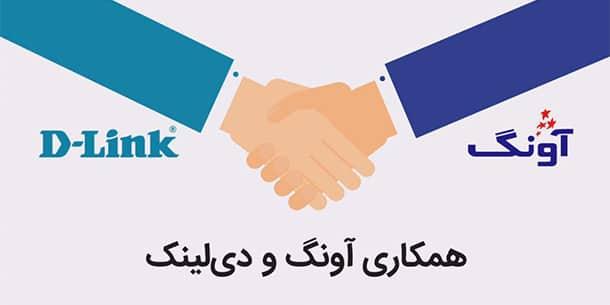 همکاری دو شرکت آونگ و دیلینک