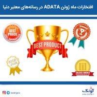 افتخارات ماه ژوئن ADATA در رسانههای معتبر دنیا