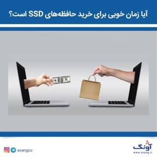 خرید SSD