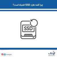 چرا کلمه هارد SSD اشتباه است ؟
