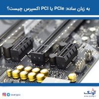 PCIe یا پی سی آی اکسپرس چیست؟