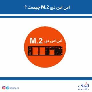 اس اس دی m.2 چیست ؟