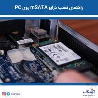 راهنمای-نصب-درایو-mSATA-روی-PC