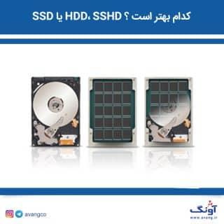مقایسه SSD و هارد دیسک