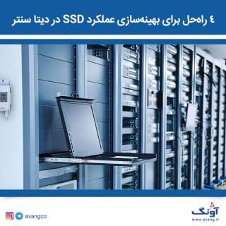 بهبود عملکرد SSD در دیتا سنتر