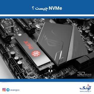 NVMe چیست؟