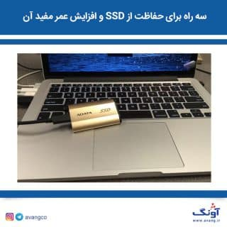 افزایش عمر SSD