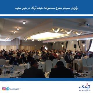 برگزاری سمینار محصولات شبکه آونگ در شهر مشهد