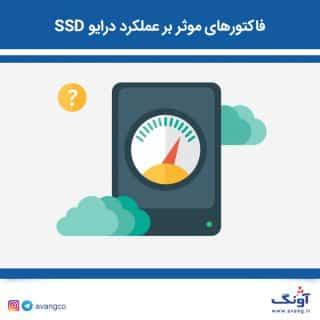 فاکتورهای موثر بر عملکرد درایو SSD