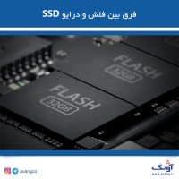 فرق بین فلش و SSD