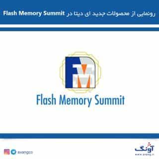 رونمایی از محصولات جدید ای دیتا در flash memory summit