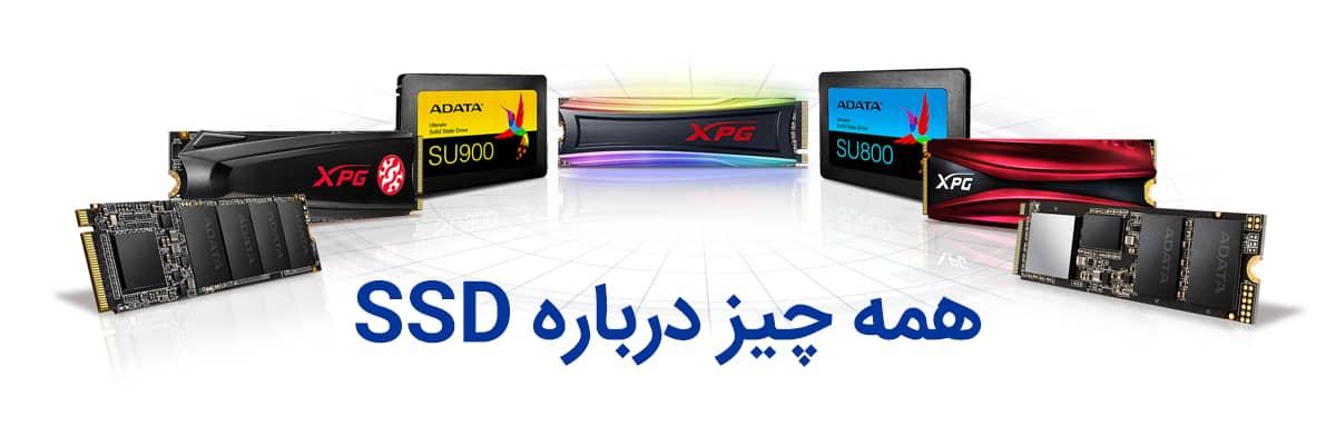 دانش نامه SSD، همه چیز درباره SSD