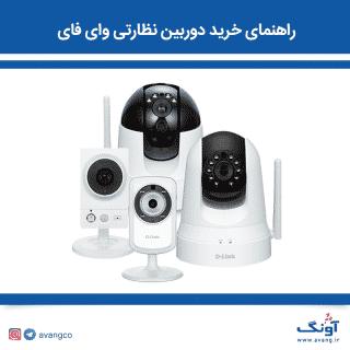 راهنمای خرید دوربین نظارتی