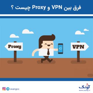 تفاوت بین VPN و پراکسی