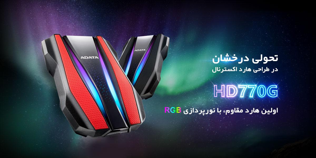 هارد اکسترنال HD770G