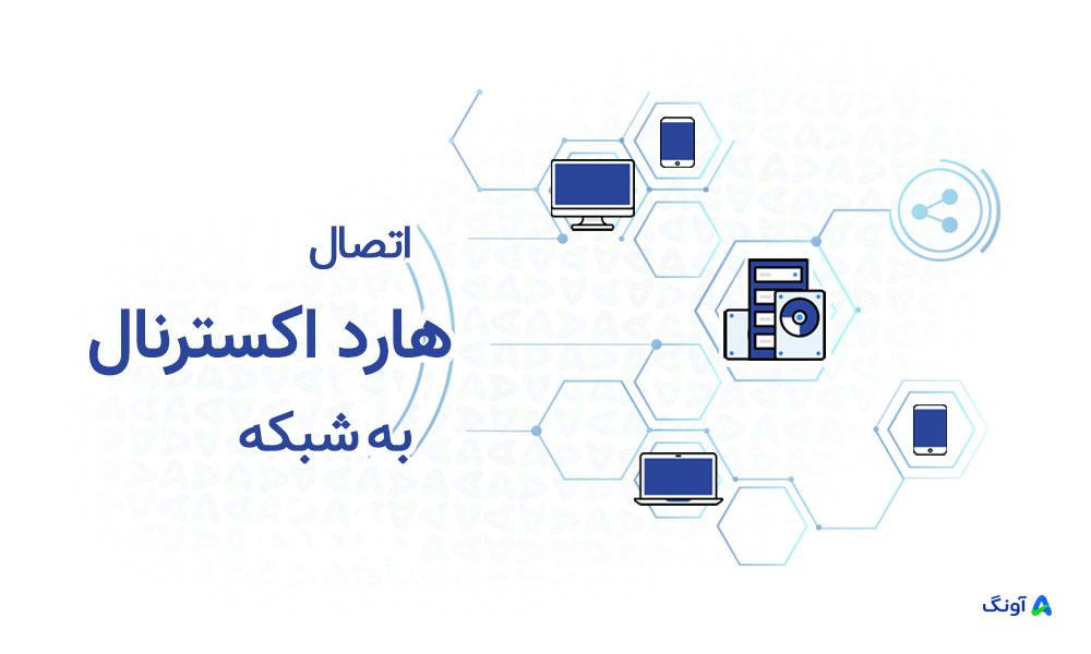 وکتور اتصال هارد اکسترنال به شبکه - آونگ