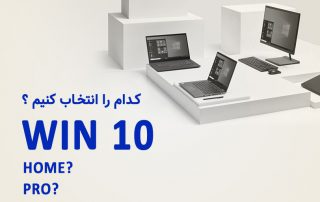 کدام نسخه از ویندوز 10 مناسب است